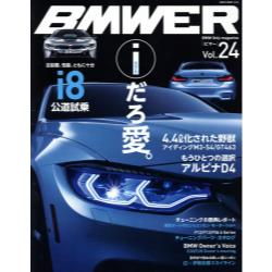 BMWER Vol.24 [NEKO MOOK 2248]