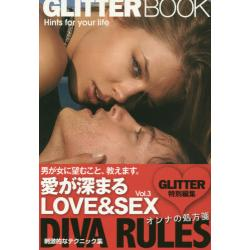 DIVA RULES LOVE & SEX オンナの処方箋 Vol.3 [GLITTER BOOK]