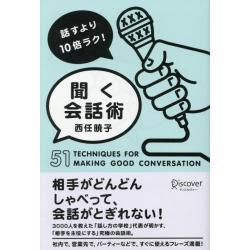 話すより10倍ラク!聞く会話術 51 TECHNIQUES FOR MAKING GOOD CONVERSATION