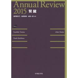 Annual Review腎臓 2015