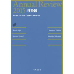 Annual Review呼吸器 2015