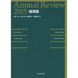 Annual Review循環器 2015