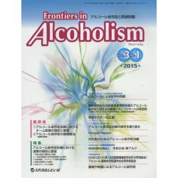 Frontiers in Alcoholism アルコール依存症と関連問題 Vol.3No.1(2015.1)