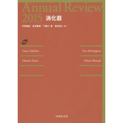 Annual Review消化器 2015