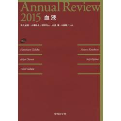 Annual Review血液 2015