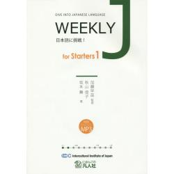 WEEKLY J for Starters 日本語に挑戦! 1