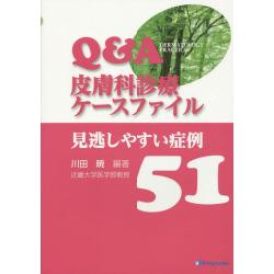 Q&A皮膚科診療ケースファイル 見逃しやすい症例51