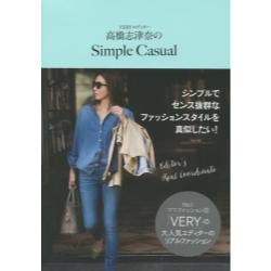 VERYエディター高橋志津奈のSimple Casual [美人開花シリーズ]