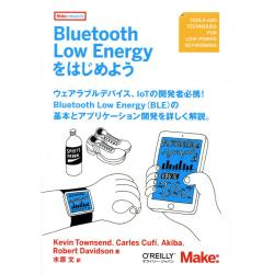 Bluetooth Low Energyをはじめよう [Make:PROJECTS]