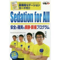 DVD Sedation for All [CareNet DVD]