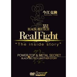 DVD 黒帯 16 Real Figh