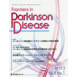 Frontiers in Parkinson Disease Vol.8No.1(2015.2)