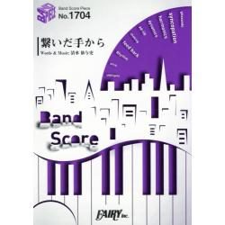 繋いだ手から [Band Score Piece No.1704]