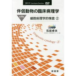DVD 伴侶動物の臨床病理学 18 [JBVP Lecture Series]