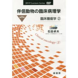 DVD 伴侶動物の臨床病理学 20 [JBVP Lecture Series]