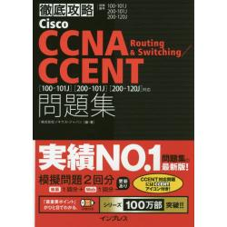 Cisco CCNA Routing & Switching/CCENT問題集〈100-101J〉〈200-101J〉〈200-120J〉対応 試験番号100-101J 200-101J 200-120J [徹底攻略]