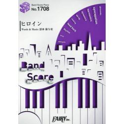 ヒロイン [BAND SCORE PIECE No.1708]