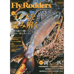 Fly Rodders Fly Fishing Magazine 2015春夏号