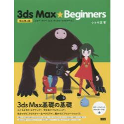 3ds Max★Beginners