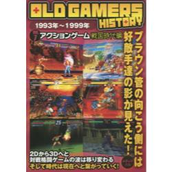 OLD GAMERS HISTORY Vol.7