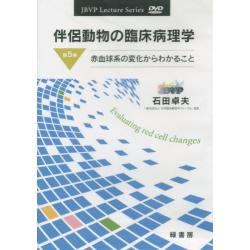 DVD 伴侶動物の臨床病理学 5 [JBVP Lecture Series]