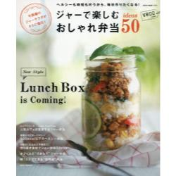 ジャーで楽しむおしゃれ弁当ideas50 New Style Lunch Box is Coming! [NEKO MOOK 2309]