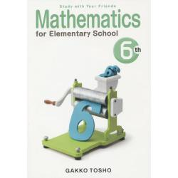 Mathematics for Elementary School 〔2015〕-6th Grade [Study with Your Friends]