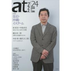 atプラス 思想と活動 24(2015.5)