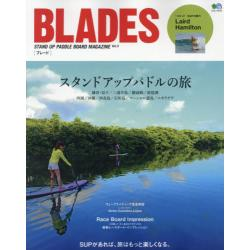 BLADES STAND UP PADDLE BOARD MAGAZINE Vol.3 [エイムック 3110]