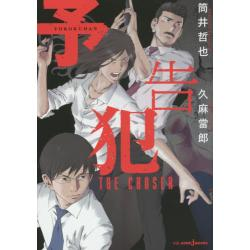 予告犯 THE CHASER [JUMP j BOOKS]