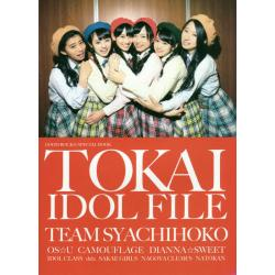 GOOD ROCKS!SPECIAL BOOK TOKAI IDOL FILE