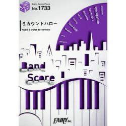5カウントハロー [BAND SCORE PIECE No.1733]
