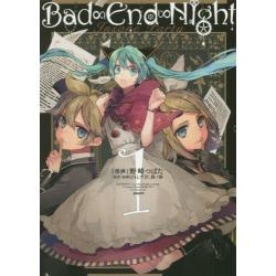 Bad∞End∞Night~インセイ 1 [ZERO-SUM COMICS]