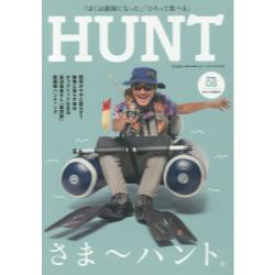 HUNT Volume.08(2015SUMMER) [NEKO MOOK 2327]