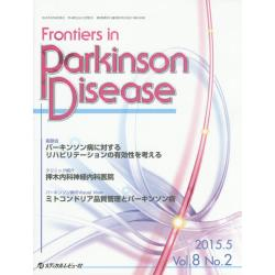 Frontiers in Parkinson Disease Vol.8No.2(2015.5)