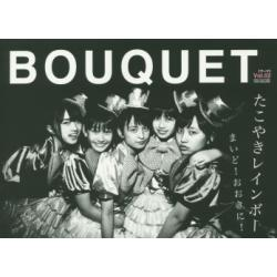 BOUQUET IDOL CULTURE GOOD MAGAZINE Vol.02