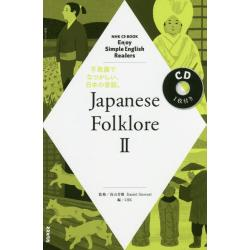 Japanese Folklore Enjoy Simple English Readers 2 [語学シリーズ NHK CD BOOK]