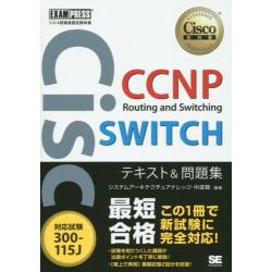 CCNP Routing and Switching SWITCHテキスト&問題集 対応試験300-115J [Cisco教科書 シスコ技術者認定教科書]