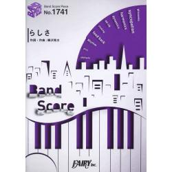 らしさ [BAND SCORE PIECE No.1741]