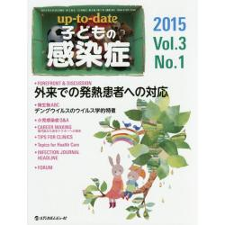 up‐to‐date子どもの感染症 Vol.3No.1(2015)