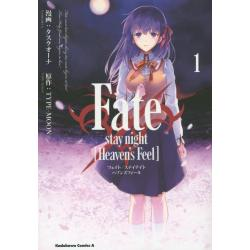 Fate/stay night〈Heaven's Feel〉 1 [角川コミックス・エース KCA387-10]