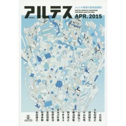 アルテス DIGITAL MONTHLY MAGAZINE FOR MUSIC AND CULTURE 2015APR.