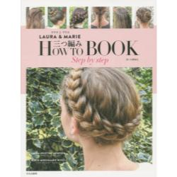 LAURA & MARIE三つ編みHOW TO BOOK step by step