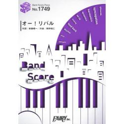 オー!リバル [BAND SCORE PIECE No.1749]