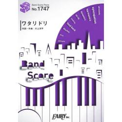 ワタリドリ [BAND SCORE PIECE No.1747]
