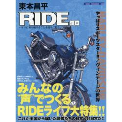 東本昌平RIDE 98 [Motor Magazine Mook]