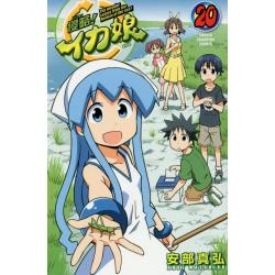 侵略!イカ娘 The invader comes from the bottom of the sea! 20 [SHONEN CHAMPION COMICS]
