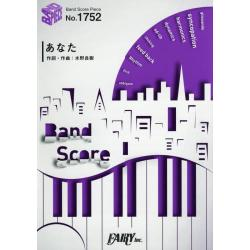 あなた [BAND SCORE PIECE No.1752]