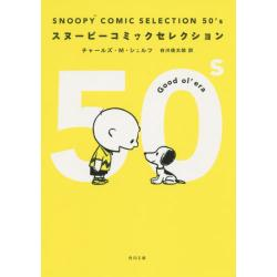 SNOOPY COMIC SELECTION 50's [角川文庫 し50-11]