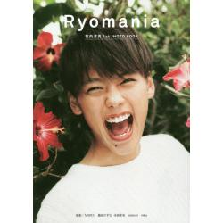 Ryomania 竹内涼真1st PHOTO BOOK